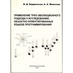 Применение ТРИЗ-эволюционног подхода к исследованию объектно-ориентированных языков программирования